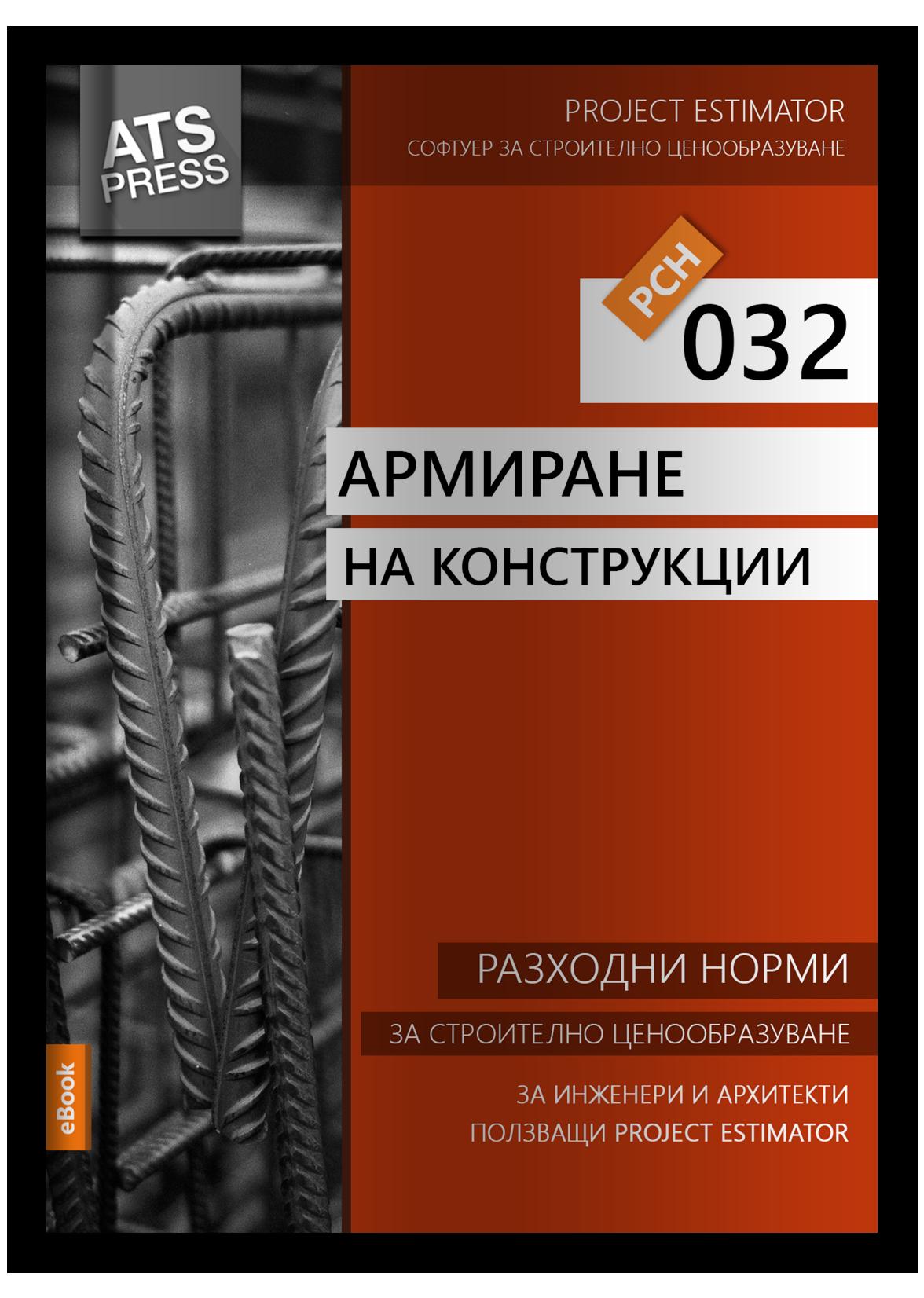 RSN032---Book-MockUp